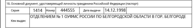 anketa-na-zagranpasport-dlya-nesovershennoletnih-novogo-obrazca-5