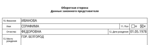 anketa-na-zagranpasport-dlya-nesovershennoletnih-novogo-obrazca-6