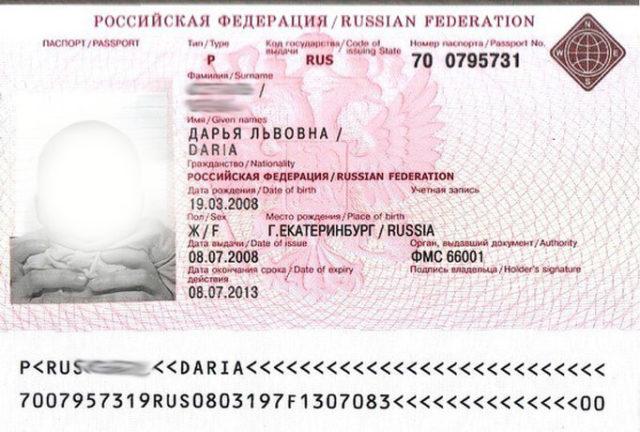 anketa-na-zagranpasport-dlya-nesovershennoletnih-novogo-obrazca