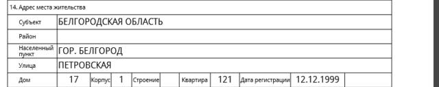anketa-na-zagranpasport-dlya-nesovershennoletnih-novogo-obrazca-7