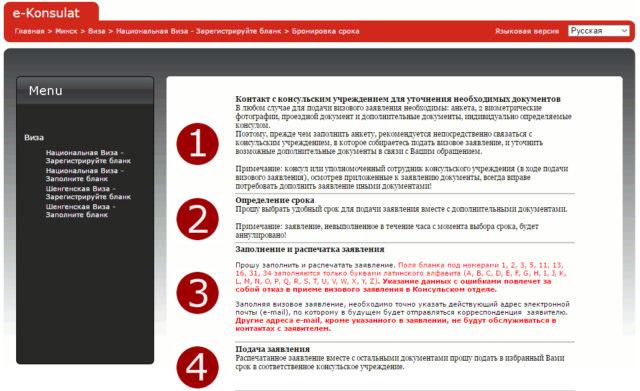 anketa-v-polskoe-posolstvo (2)