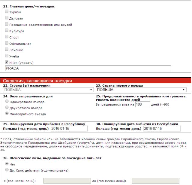 anketa-v-polskoe-posolstvo