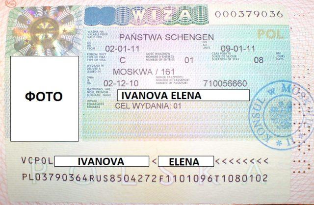 anketa-v-polskoe-posolstvo (7)