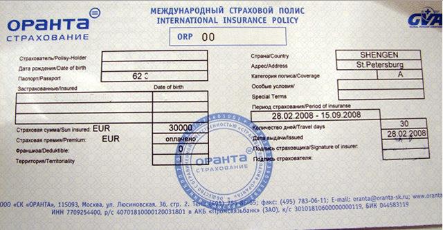 dokumenty-na-vizu-v-polshu-2