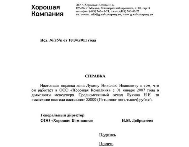 gostevaya-viza-v-ssha (10)