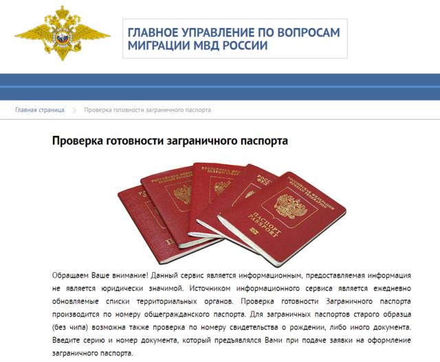 gotovnost-pasporta