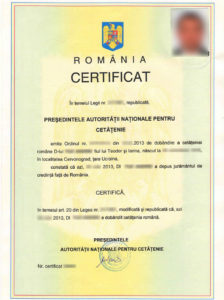 Сертификат о румынском гражданстве