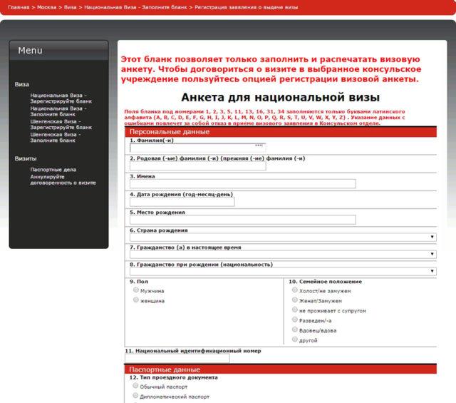 nacionalnaya-viza-v-polshu (4)