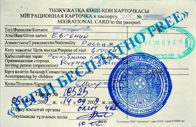 nuzhen-li-zagranpasport-v-kazahstan (2)