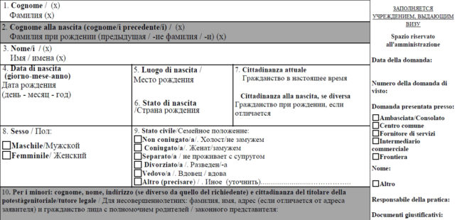 obrazec-zapolneniya-ankety-na-vizu-v-italiyu-2