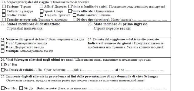 obrazec-zapolneniya-ankety-na-vizu-v-italiyu-3