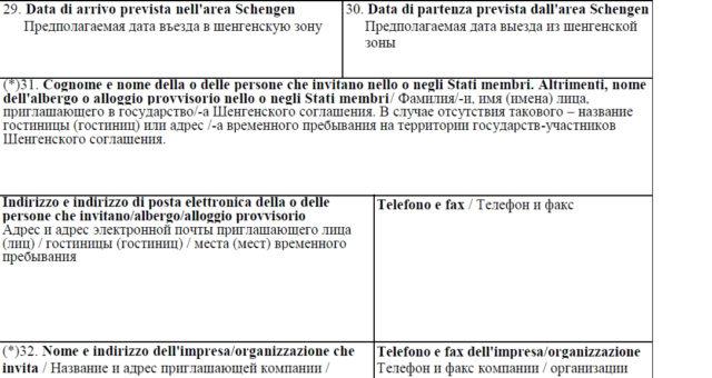 obrazec-zapolneniya-ankety-na-vizu-v-italiyu-5