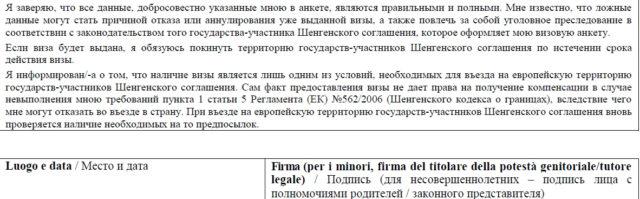 obrazec-zapolneniya-ankety-na-vizu-v-italiyu-8