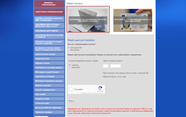 proverit-gotovnost-zagranpasporta-ukrainy-onlayn (2)