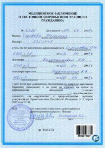 proverka-patenta (7)