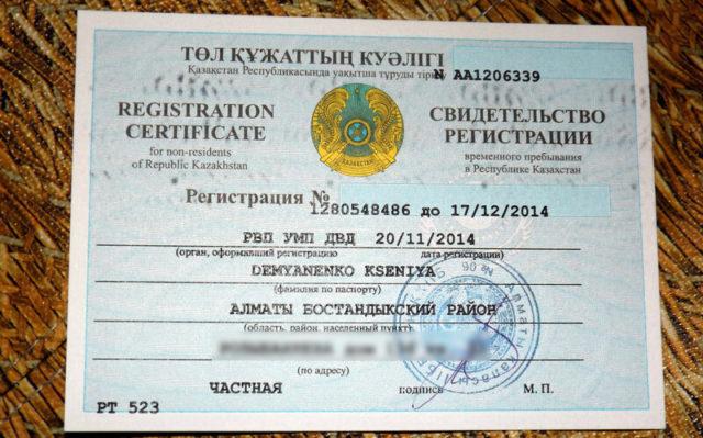 vid-na-zhitelstvo-v-kazahstane (2)