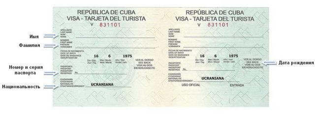 viza-na-cuby-dlya-rossiyan