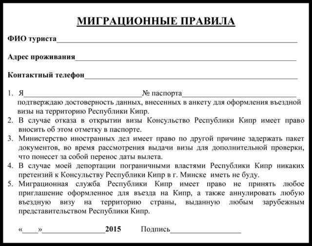 viza-na-kipr-dlya-belorusov