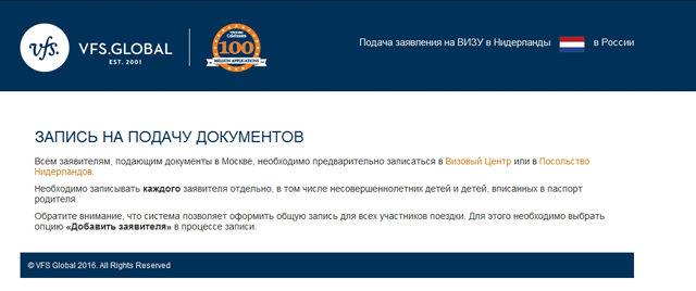 Виза в Нидерланды (Голландию) для россиян в 2017: оформляем документы самостоятельно