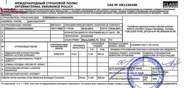 viza-v-italiyu-dlya-ukraincev (3)