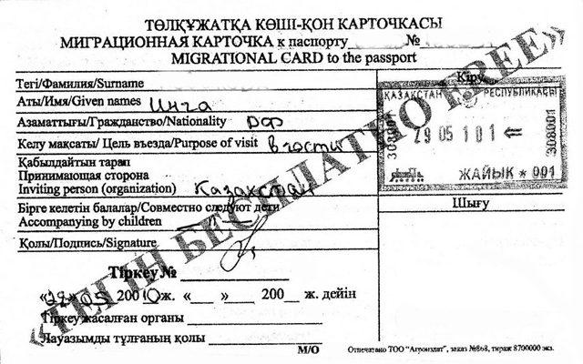 viza-v-kazahstan-dlya-rossiyan (3)