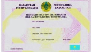 viza-v-kazahstan-dlya-rossiyan (5)