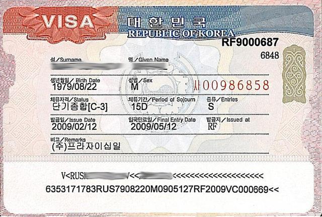 viza-v-koreyu-dlya-rossiyan (2)
