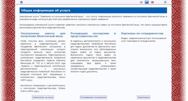 viza-v-latviyu-4