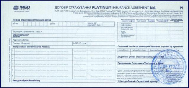viza-v-litvu-dlya-ukraincev (2)
