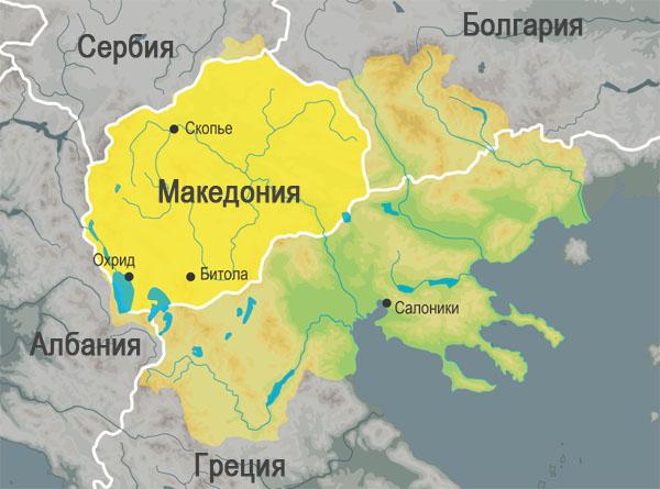 Виза в Македонию для россиян в 2017