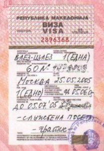 viza-v-makedoniyu-7