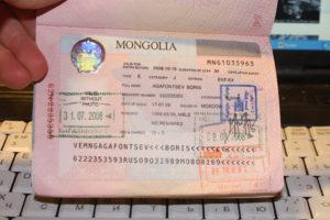 viza-v-mongoliyu-dlya-rossiyan (4)