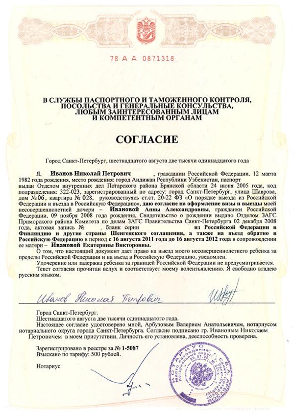 Виза в Ригу для россиян: оформляем самостоятельно