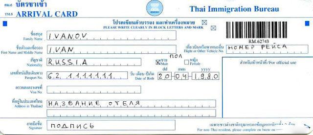 viza-v-tailand-dlya-ukraincev (5)