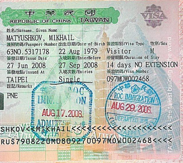 Виза в Тайвань для россиян в 2017 году