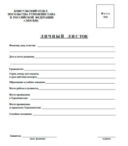 viza-v-turkmenistan-dlya-grazhdan-rossii