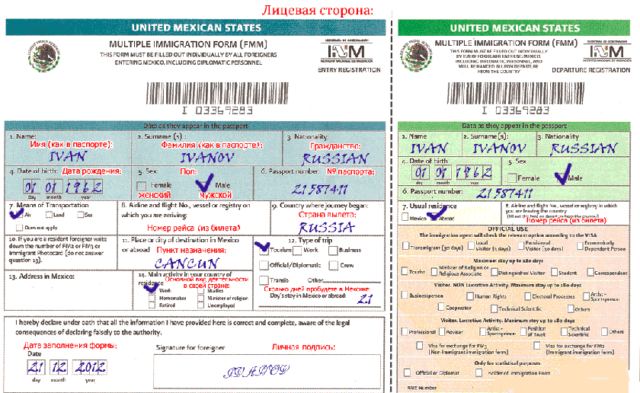 Виза в Мексику для россиян в 2018 году: какая нужна, оформление
