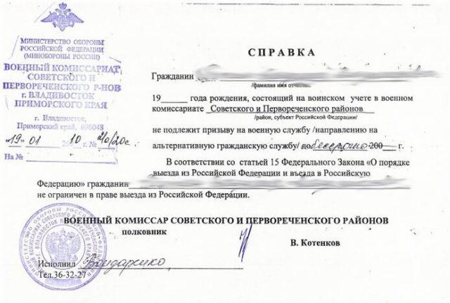 zagranpasport-po-vremennoj-registracii-3