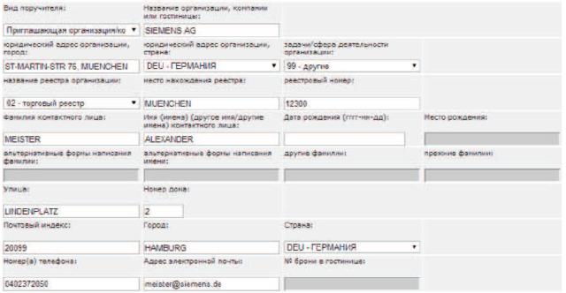Анкета для заполнения шенгенской визы в Германию (бланк и образец)