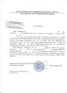 dvojnoe-grazhdanstvo-rossiya-kazahstan (9)