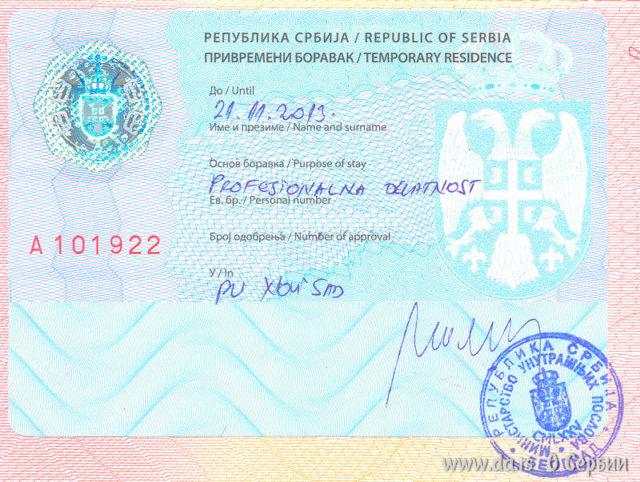 emigraciya-v-serbiyu