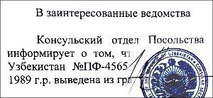 Отказ от гражданства Узбекистана в посольстве в Москве