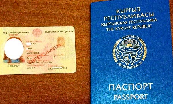 pasport-kirgizii (5)