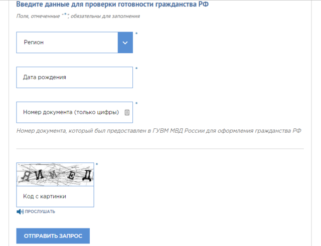 proverka-otovnosti-grahdanstva-rf (2)