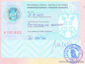 rabota-i-vakansii-v-erbii-dlya-ruskih (13)