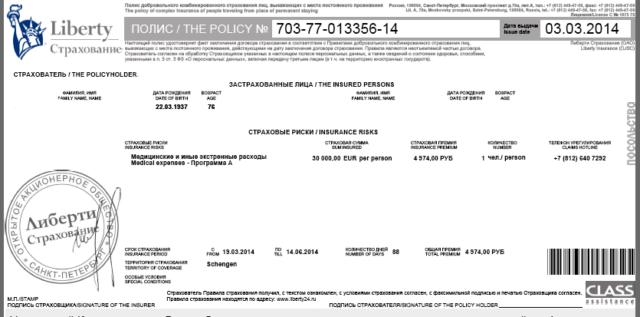 документы для получения вида на жительство в черногории