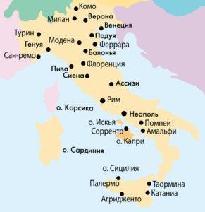 russkie-v-italii