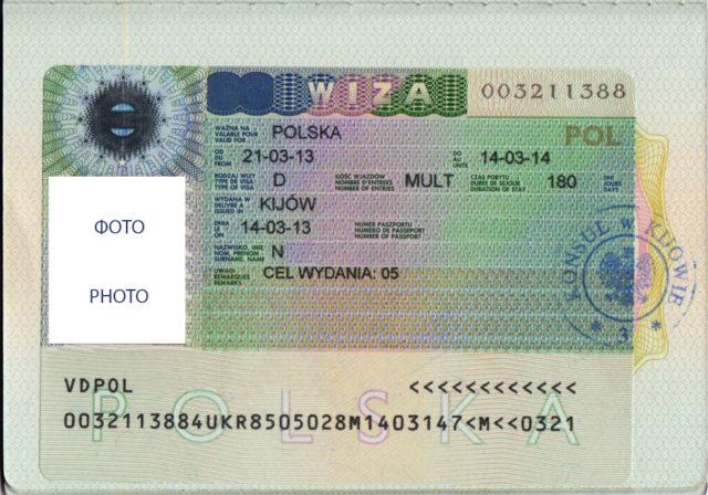 viza-v-polshu-dlya-ukraincev (5)