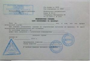 viza-v-turciyu-dlya-ukraincev (4)