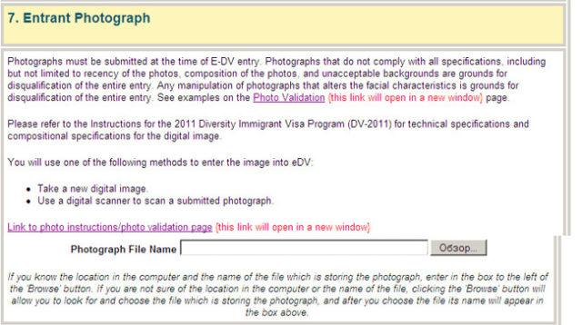 Сфотографироваться на визу